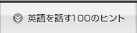 英語を話す100のヒント
