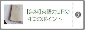 【無料】英語力UPの4つのポイント
