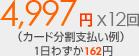 4,997円×12回