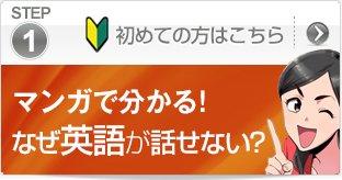 マンガでわかる!なぜ英語が話せない?教材選びのコツとは?