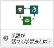 英語が話せる学習法とは?
