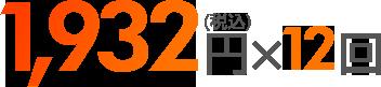 1,756円(税別)×12回